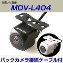 MDV-L404 対応 角型カメラ 車載用 ケンウッド バッ...