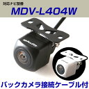 MDV-L404W 対応 角型カメラ 車載用 ケンウッド バックカメラ カメラ接続ケーブル CA-C...