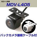 MDV-L405 対応 角型カメラ 車載用 ケンウッド バッ...