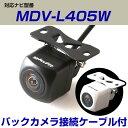MDV-L405W 対応 角型カメラ 車載用 ケンウッド バ...