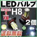 h8 led フォグ 2個セット激安送料無料LEDライト外装...