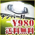 ナンバー灯T10LEDss50