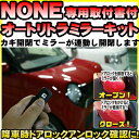 NONE オートリトラミラー JG1JG2ドアロック連動タイプN ONEN-...