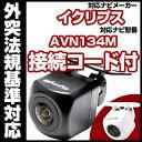 AVN134M対応 バックカメラ 車載用 外部突起物規制 イクリプス...