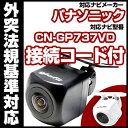 CN-GP737VD 対応 バックカメラ 車載用 外部突起物規制 パナソ...
