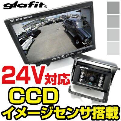バックカメラ 24V CCDトラックモニター車載バックカメラセット防水加工外装パーツサイドカメラフロ...
