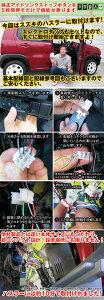 アイドリングストップキャンセルキャンセラーエンジンストップアイメモリーキットアイストアイドリングストップキャンセラー無効化動作変更エアコンHIDエアコン渋滞燃費キットDIYオフ解除対策送料無料あす楽オンオフ