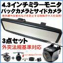 バックカメラ モニター セット 4.3インチ ミラーモニター サイドカメラ 外装パーツ バックミラー モニター 外突法規基準対応 便利 駐車【保証期間6ヶ月】