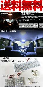 【新型】170系シエンタLEDルームランプ6点セット