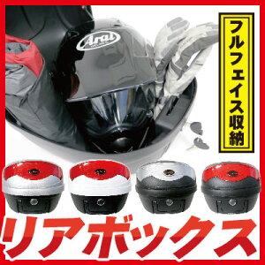 トップケースリアボックススペーシーリードアドレスフルフェイス29Lテールボックスバイク用バイク用品バイクパーツビッグスクーターカーアクセサリー
