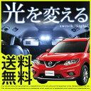 日産 エクストレイル T32 ルームランプ 6点セット 【保証期間...