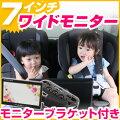車DVDTVテレビ後席後ろ子供子ども汎用モニターブラケットヘッドレスト7インチモニター簡単取付ドライブ長距離泣き止む泣くカーアクセサリーセット見る見せたい送料無料