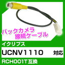 イクリプス RCH001T 互換 バックカメラ カメラ接続ケーブル ...