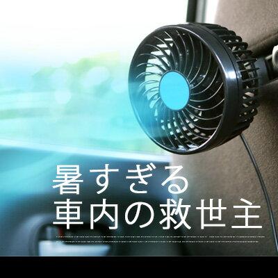 熱気におさらば!車載用扇風機