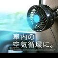 扇風機車用子ども子供暑い車内車エアコン簡単カーファン車載静音小型コンパクト涼しく節電小型扇風機換気仮眠ドライブアウトドアキャンプ空気循環サーキュレーター12V冷房効率