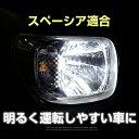 LED ヘッドライト スペーシア H4 ヘッドバルブ 2個セット LED...