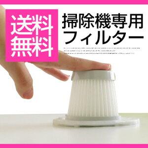 掃除機フィルター【送料無料】【あす楽】