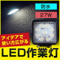 LED作業灯ワークライト