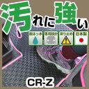 CR-Z  カーマット アウトドアタイプ フロアマット 直販 ゴム生地...