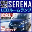 新型 SERENA セレナ C27 c27 serena ルームランプ LED LEDル...