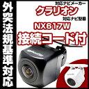 NX617W 対応 バックカメラ 車載用 外部突起物規制 ク...