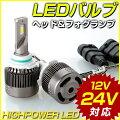 ランサーエボリューションLEDヘッドライトH4簡単取付LEDバルブ一体純正交換球取替えバルブ交換バルブHi/Lo切替コンバージョンキットオールインワン送料無料あす楽IPF