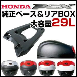 ホンダPCX取付け可能純正リアベース付08L70-KWN-710リアボックス29L