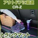 CR-Z  トランクマット 純正互換 内装パーツ トランクフロアマット...