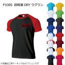 D-castで買える「超軽量ドライラグランTシャツ バスケ Tシャツ オーダー 半袖 プリントウェア 17色背番号・ネーム他 マーキング できます【別料金】 P1000」の画像です。価格は792円になります。