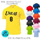 D-castで買える「子供用 タフドライTシャツ バスケ Tシャツ オーダー 半袖 プリントウェア 12色110〜150サイズ 背番号・ネーム他 マーキング できます【別料金】 P110」の画像です。価格は792円になります。