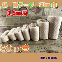綿綾テープ0.5mm厚20mm巾生成30m