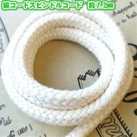綿紐ツイストコード(撚り紐)生成約5mm2m(5338)