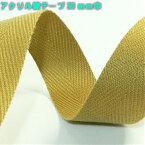 アクリル綾テープ1mm厚30mm巾3m