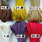 【全19色】カラーコード(カラー紐)芯入り紐約4.5mm20m(3220)紐ひもヒモ手芸用品ハンドメイド手芸手作り手づくりラッピング素材材料パーツ巾着