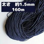 ポリエステル撚り紐(ツストコード)約2mm3m(5304)