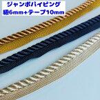 【全18色】パイピングテープクッション紐や衣類の縁取りテープなどに約8mm巾3m(0151)