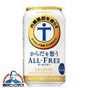 【2ケース】【ノンアルコール】【ビール】【本州のみ 送料無料...