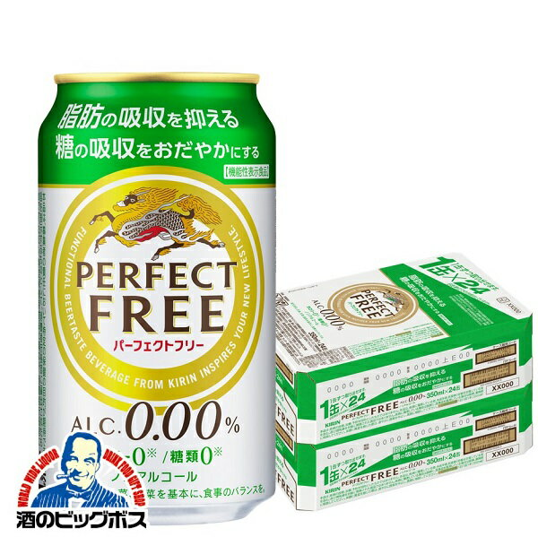 ビール・発泡酒, ノンアルコール  350ml248048