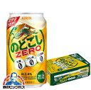 【ビール 新ジャンル】 キリン のどごし生 ZERO ゼロ 350ml×1ケース(24本)《024》
