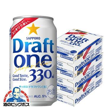 【3ケース】【新ジャンル】beer 【本州のみ 送料無料】サッポロ ドラフトワン 3ケース/330ml缶×72本《072》 詰め合わせ【家飲み】