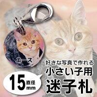 【DM便送料無料】好きな写真で作れる!直径15mmの小さい子用迷子札【ねこ・猫・うさぎ・ウサギ・ネームプレート・チャーム・名札】