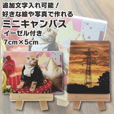 DM便送料無料好きな写真や絵で作れるプリントミニキャンバスイーゼル付き5×7cm