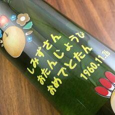 【名入れ印刷】イラストも選べる!名前・記念日・メッセージ入りかまたん梨ワイン720ml