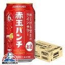 チューハイ サワー サントリー 赤玉パンチ 350ml缶×1ケース/24本《024》『BSH』