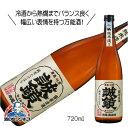 誠鏡 純米たけはら 720ml 日本酒 広島県 中尾醸造『HSH』