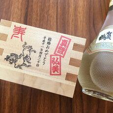 名入れ印刷賀茂鶴大吟醸金箔入り丸瓶180ml×1本鳥獣戯画名入れ枡付きギフトセット