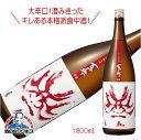 百十郎 純米酒 赤面 1800ml 1800ml 日本酒 岐阜県 林本店『HSH』