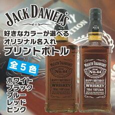 名入れ印刷好きなカラーが選べるジャックダニエルオリジナル名入れプリントボトルBタイプ700ml