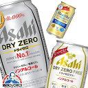 【ノンアルコール ビール】 送料無料 好きに選べる アサヒ ドライゼロ ヘルシースタイル ドライゼロフリ...