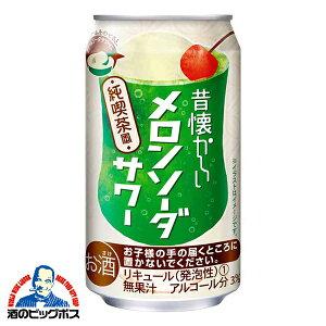 チューハイ 酎ハイ 合同酒精 昔懐かしい メロンソーダサワー 純喫茶風 350ml×1ケース/24本《024》『FSH』